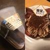 シャトレーゼの糖質オフの本格ケーキ2種を食べてみた!