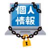 第8回オンライン公開講座「個人情報とは」
