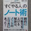 読書感想文⑰『すぐやる人のノート術』-塚本亮