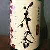 金のない若いビオ・ベジ志向者にこそ日本酒を