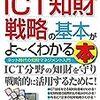 本 - ICT知財戦略の基本がよ~くわかる本