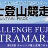 【来シーズン】初ウルトラ&富士登山競走参加します!