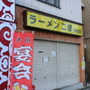 ラーメン二郎 仙台店 【仙台市青葉区】