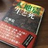 3984 佐瀬稔「生と死」