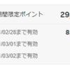 【楽天】ふるさと納税で訳ありのお米を買いました(`・ω・´)