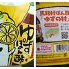 高知県馬路村の美味しいゆずポン酢を手に入れた(^^)からあげクンありがとう