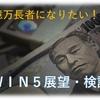 【WIN5キャリーオーバー発生】最速WIN5展望 荒れる?堅い?