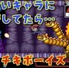 【カプコンアーケードスタジアムプレイ日記#26】可愛いキャラクターに油断した(>_<)チキチキボーイズを攻略!