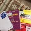 ブックオフという英語参考書の宝庫!