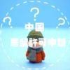 中国での居留許可申請の方法