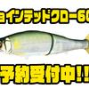 【ガンクラフト】ジョイクロデザインのクッション「ジョインテッドクロー600」通販予約受付中!