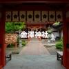 現代美術作品が並ぶ「金沢21世紀美術館」と学問の神様が祀られる「金澤神社」と日本三大庭園の一つ「兼六園」に行ってみた