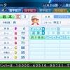 【OB選手・ドラフト用】岩本 義行(外野手)【パワナンバー】