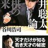【読書感想】藤井聡太論 将棋の未来 ☆☆☆☆