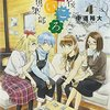 漫画『放課後さいころ倶楽部』第4巻で登場したボードゲーム