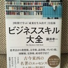 【読書】ビジネススキル大全