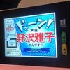 「はま寿司」で野沢雅子さんボイスのタッチパネルと戯れてきました