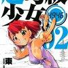 「超弩級少女4946」の二巻は、GTS(巨大娘)フェチを思う存分詰め込んでくれているゼ!