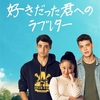 "Had a crush on ""To All the Boys I've Loved Before"""