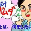 12/4 A4メモ書きワークショップ 行動編だよ!
