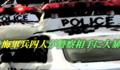 デスパレートな在沖米軍、海軍兵4人がパトカーに角材投げガラス割るなどして大暴れ → 現行犯逮捕 → お決まりの容疑否認