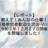 【レポート】「教えて!みんなの仕事!新規参加者歓迎交流会-Vol.6-」(令和2年12月27日開催)を開催しました。