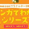 Amazonプライムデー | 漫画でわかるシリーズが大量に半額