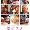 「愛する人」 2009