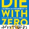 読後感想:DIE WITH ZERO