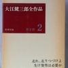 大江健三郎「われらの狂気を生き延びる道を教えよ」(新潮文庫)