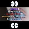 【疲労解消】目の疲れをとるホットアイマスクをAmazonで買ってみたレビュー【オススメUSB式】