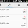auからの営業電話(0120907334)があまりにしつこいから着信拒否にした件