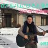 サードアルバム「ひろと先生」発売します!