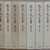 奈良の古書店・智林堂 詩歌書・古典・個人全集など古本買取 0742-24-2544