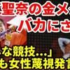 「お嬢ちゃんが殴り合って」張本勲氏の親心発言なぜ批判?