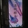 新世界『透明標本』展@高知県立美術館に行ってきました