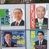 358TV日誌、12月3日土曜日。駆ける二ノ瀬峠と選挙戦。