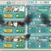 【艦これ】2019春イベ E-2 防備拡充! 南西諸島防衛作戦 中編