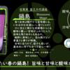 【金曜日の有名銘柄】鍋島 Blossoms Moon【FUKA🍶YO-I】