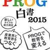 『PROG白書 2015―大学生10万人のジェネリックスキルを初公開』