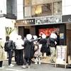 冬の大阪旅行③鶏Soba座銀 にぼし店@心斎橋