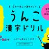 「うんこ漢字ドリル」どうして漢字を勉強しなきゃいけないの?