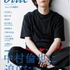 中村倫也company〜「懐かしい記事・・盆栽の話」