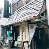 下北沢で行列の超有名かき氷店、大山へ!