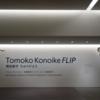 「鴻池朋子 ちゅうがえり Tomoko Konoike FLIP」展 @アーティゾン美術館・京橋