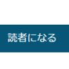 【はてなブログ】読者になるボタンのデザインカスタマイズ4つ