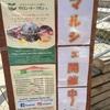 名城公園トナリノマルシェ