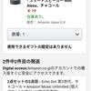 ワイ、Amazon Echo Dotを19円で買えてウキウキwwwwwwww