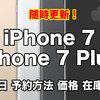 更新:iPhone7/Plusまとめ 発売日や予約方法 価格や在庫、機能 デザイン等