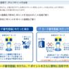 【SBI証券】Tポイントサービスに申し込み、Tカード番号も登録